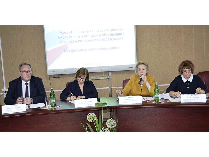 Итоги Межрегиональной конференции «Миссия школьных информационно-библиотечных центров в обеспечении современного качества образования»
