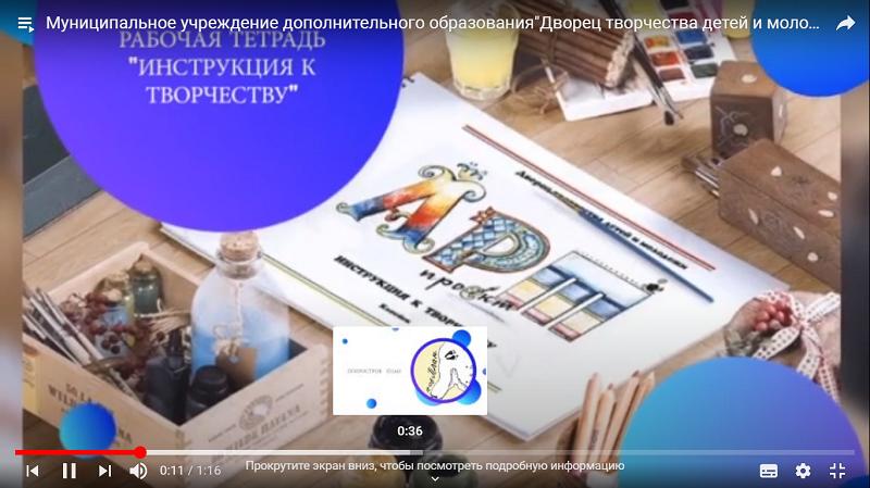 Рабочая творческая тетрадь «Арт-проект»
