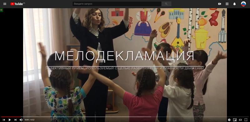 Мелодекламация как средство развития речи и творческих способностей детей